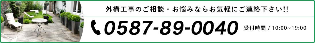 外構工事のご相談・お悩みならお気軽にご連絡下さい!!0587-89-0040