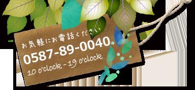 0587890040